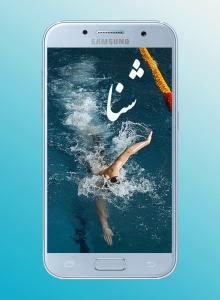 اسکرین شات برنامه شنا!؟ 1