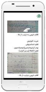 اسکرین شات برنامه نسخه پیچی در داروخانه 2
