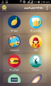 اسکرین شات برنامه آموزش زبان ارمنی | لَنگو 3