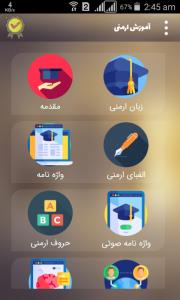 اسکرین شات برنامه آموزش زبان ارمنی | لَنگو 1