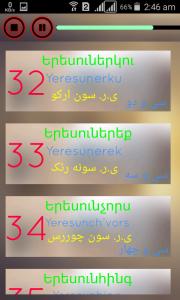 اسکرین شات برنامه آموزش زبان ارمنی | لَنگو 4