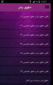 اسکرین شات برنامه حقوق بشر 2
