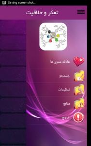 اسکرین شات برنامه تفکر و خلاقیت 3