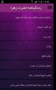 اسکرین شات برنامه زندگینامه حضرت زهرا 2
