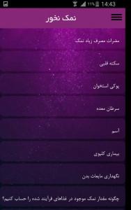 اسکرین شات برنامه زندگینامه حضرت زهرا 3