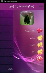 اسکرین شات برنامه زندگینامه حضرت زهرا 1