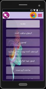 اسکرین شات برنامه زیبایی صورت 9