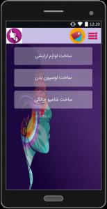 اسکرین شات برنامه زیبایی صورت 7