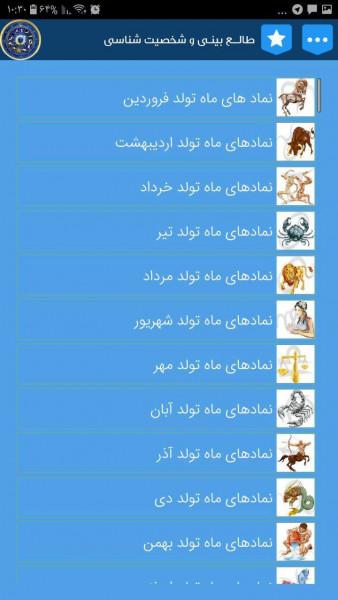 حیوان ماه تولد خرداد چیست