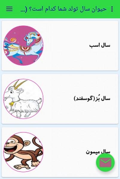 حیوان ماه های سال چیست